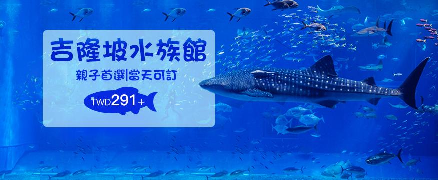 吉隆坡Aquaria KLCC水族館